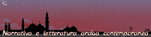Narrativa e letteratura araba contemporanea. Il sito di Federica Pistono