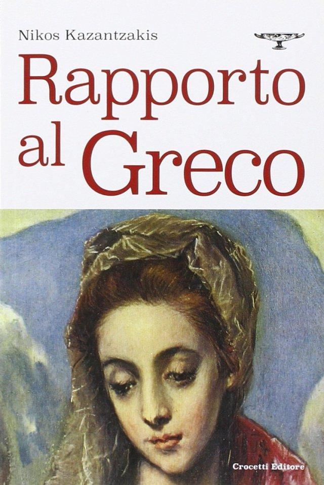 Nikos Katzanzakis - Rapporto al Greco - Crocetti editore